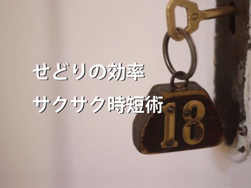 俺せど_効率化_時短18
