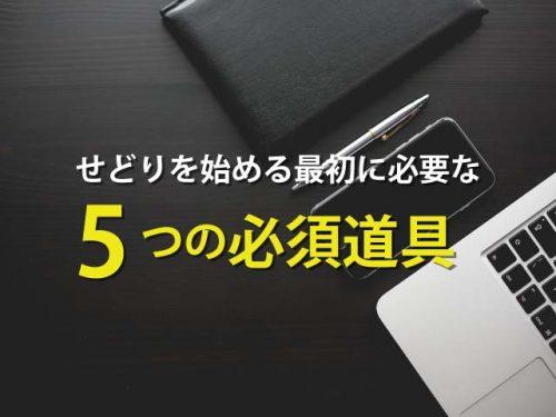 俺せど_5つ道具