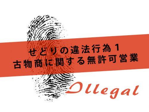 俺せど_違法1古物商