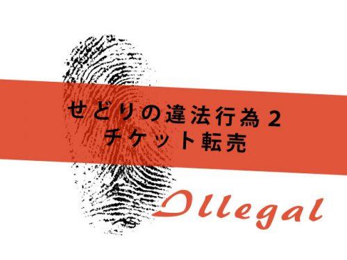 俺せど_違法2チケット転売