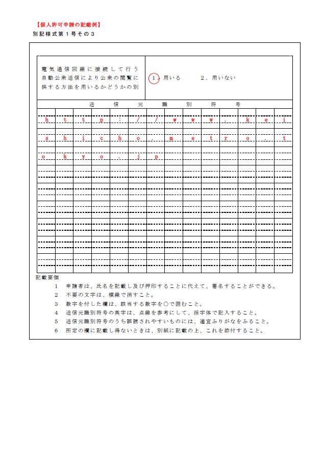 俺せど_古物商申請諸3