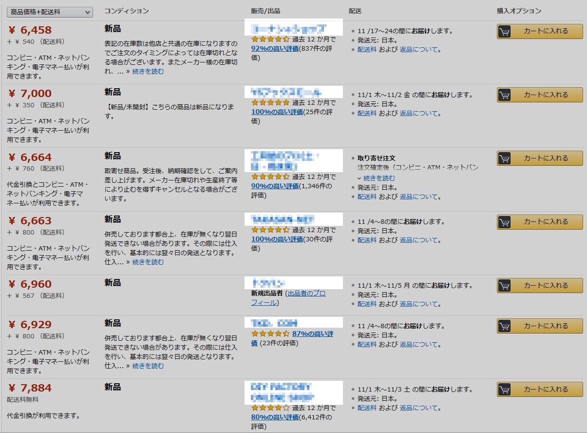俺せど_Amazon店名画面