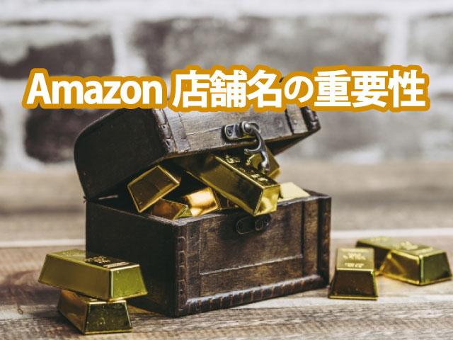 俺せど_Amazonの店名・重要性