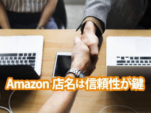 俺せど_Amazonの店名・信頼性