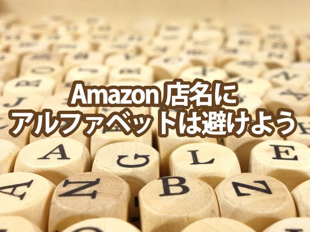 俺せど_Amazonの店名・アルファベット