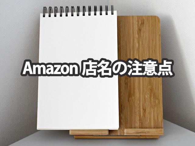 俺せど_Amazonの店名注意点