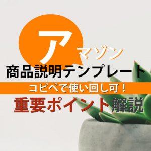 俺せど使い回せる【アマゾンの商品説明テンプレート】