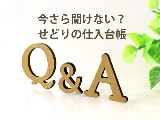 俺せど_仕入台帳_疑問Q&A