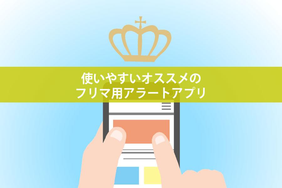 俺せど_使いやすいオススメのフリマ用アラートアプリ